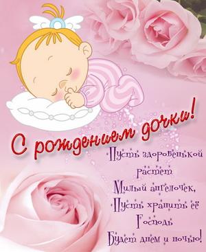 Новорожденная в оформлении из розочек