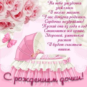 Пожелание к рождению дочки на приятном фоне