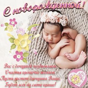 Поздравление с новорожденной и цветочки