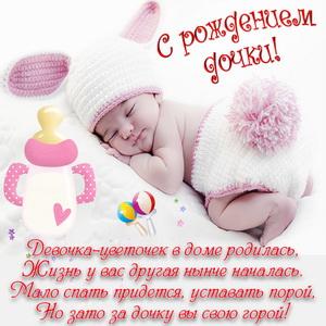 Картинка с новорожденной в милой шапочке