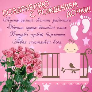 Открытка к рождению дочери с цветами