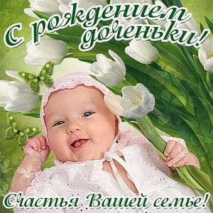 Открытка с забавной малышкой к рождению доченьки