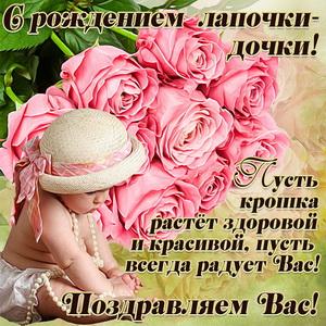 Картинка с красивым пожеланием к рождению дочки