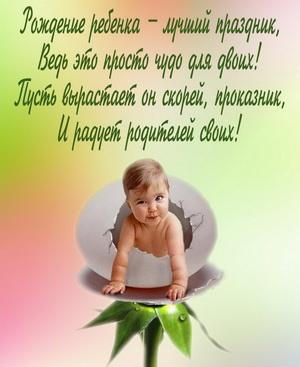 Открытка с малышом в яичной скорлупе