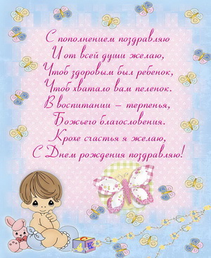 Чудесная открытка с новорожденным