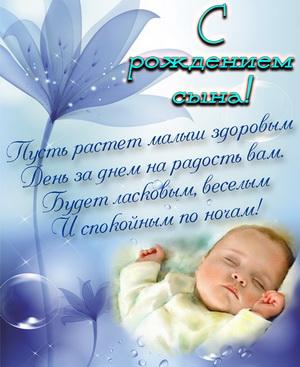 Картинка с пожеланием к рождению сына