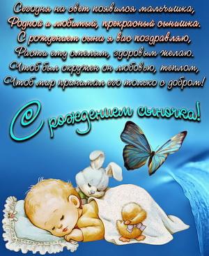 Пожелание в стихах к рождению сыночка