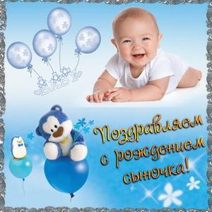 Открытка с шариками к рождению сыночка