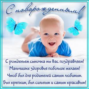 Красивое поздравление с новорожденным