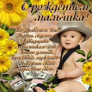 Доброе поздравление в стихах с рождением мальчика
