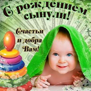 Пожелание к рождению сына в красивом оформлении