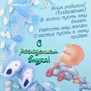 Картинка с поздравлением к рождению внука