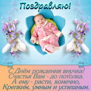 Открытка с пожеланием к рождению внука