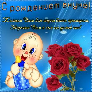 Картинка к рождению внука с красными розами