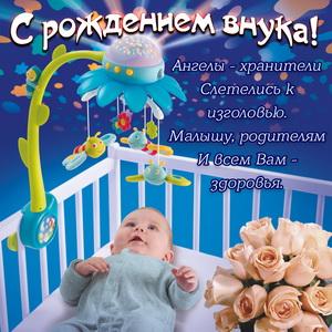 Открытка с новорожденным в уютной кроватке