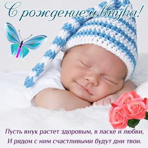 Новорожденный и пожелание к рождению внука