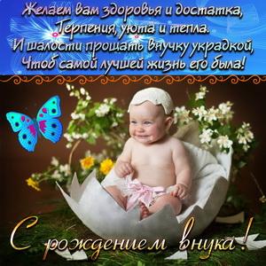 Картинка с бабочкой и малышом к рождению внука