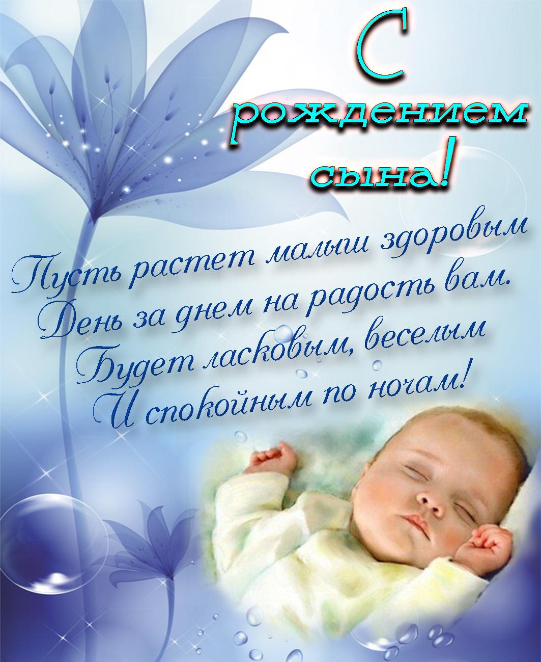 Прикольные картинки поздравления с рождением сына, приятного вечера спокойной