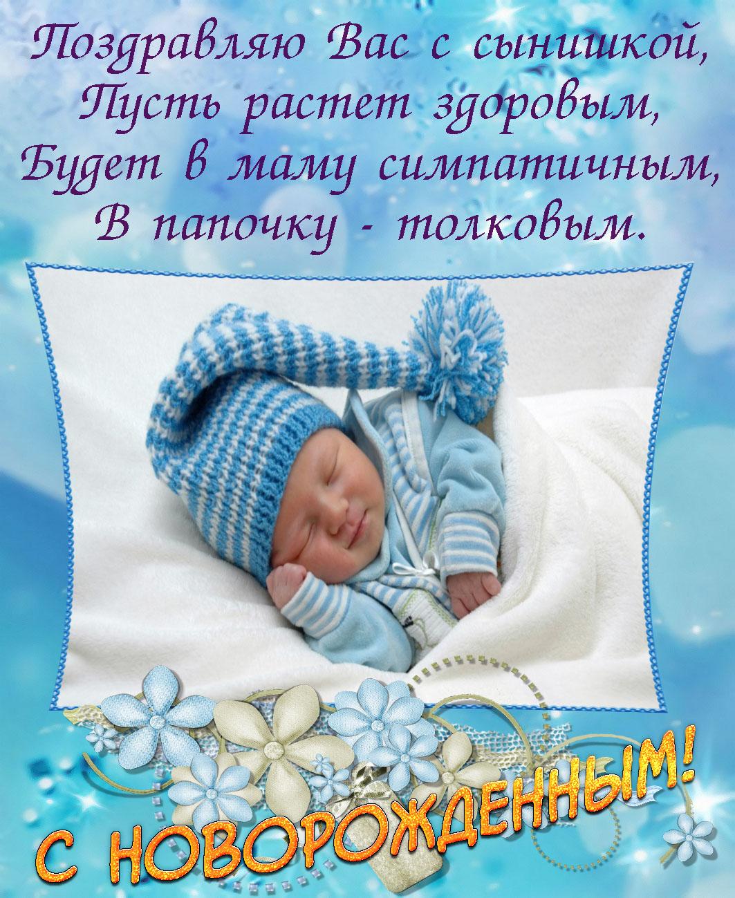 Поздравительная картинка с рождением сына
