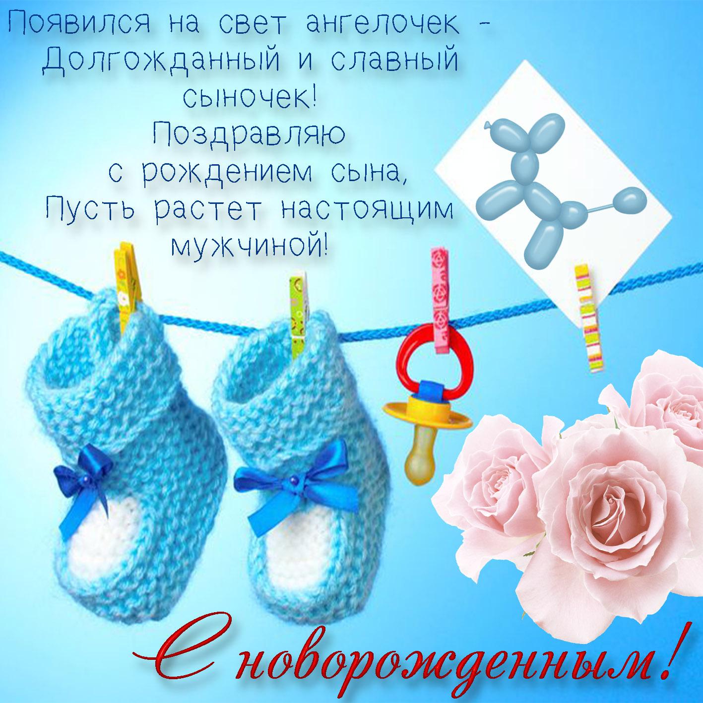 Дню, открытка с рождением сына на фото