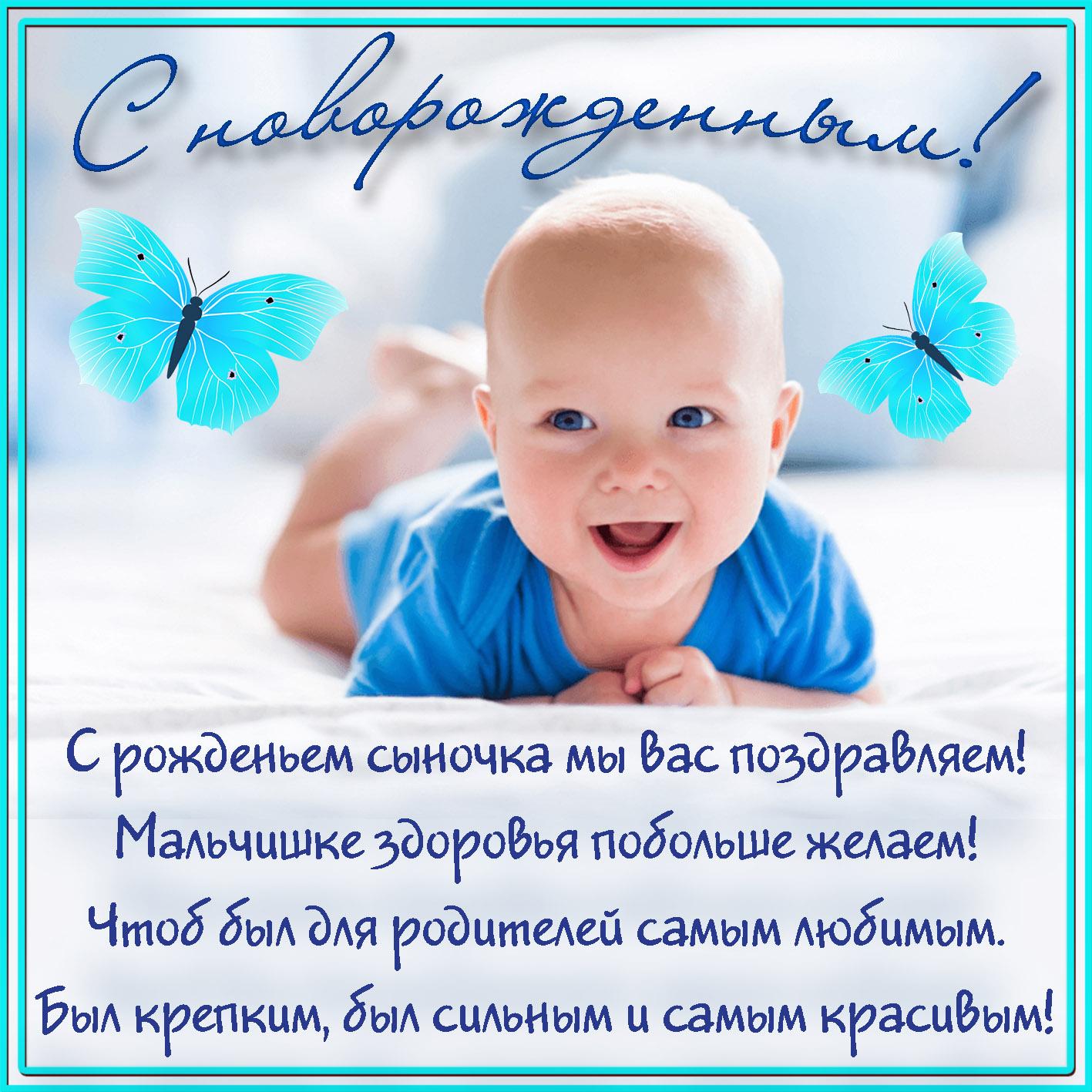 Поздравление в картинках с новорожденным