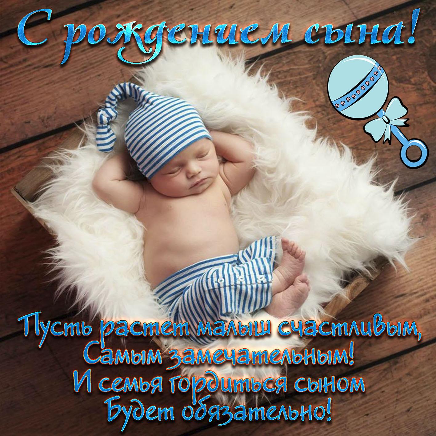 Купон, открытка с рождением сына на фото