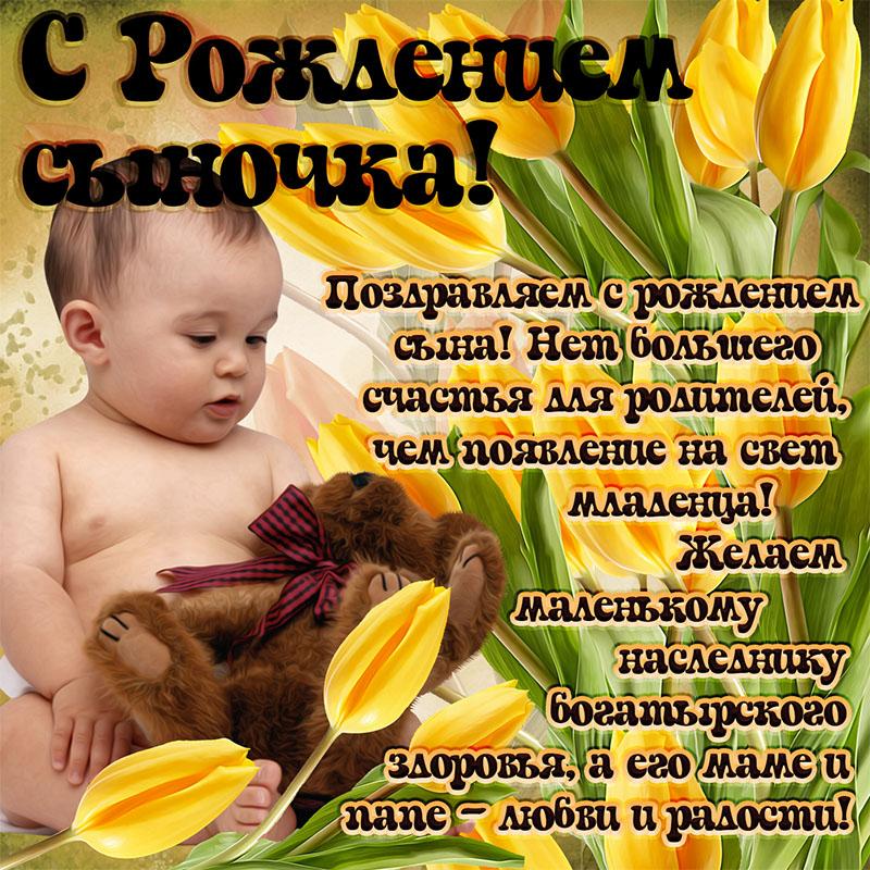 Открытка с красивым пожеланием к рождению сыночка