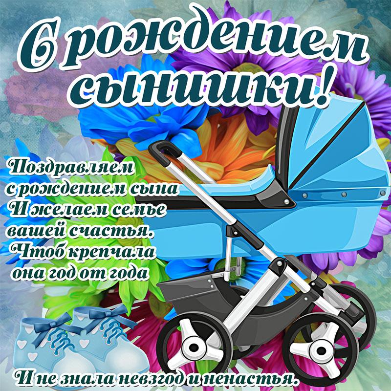 Картинка с коляской и поздравлением с рождением сына