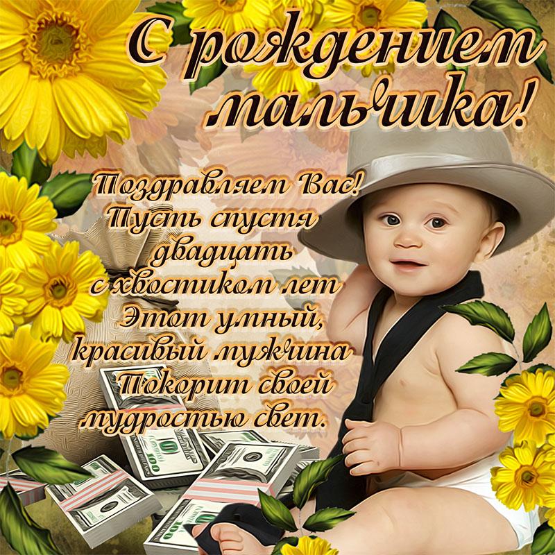 Открытка - доброе поздравление в стихах с рождением мальчика