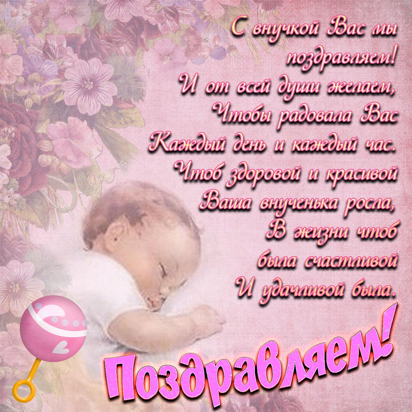 Поздравительные открытки с рождением внучки бабушке