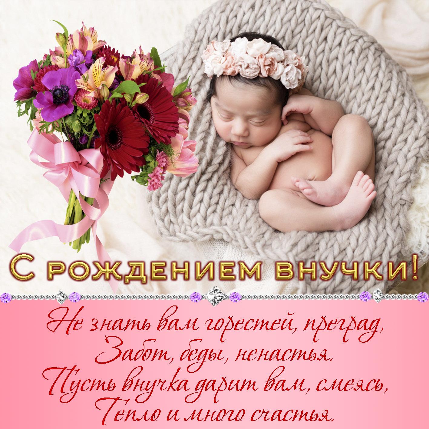 Поздравительная открытка с внучкой
