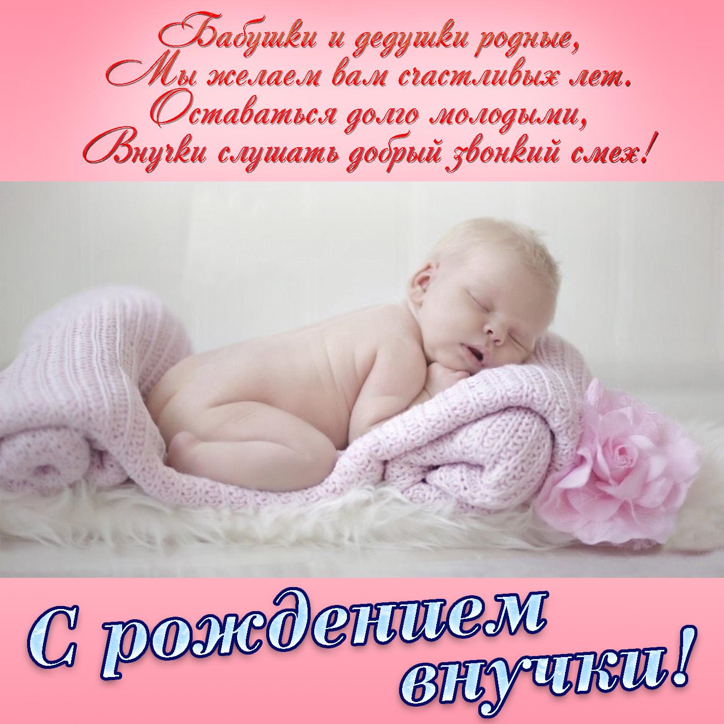 Поздравление с рождения внучки открытки, открытка юбилеем