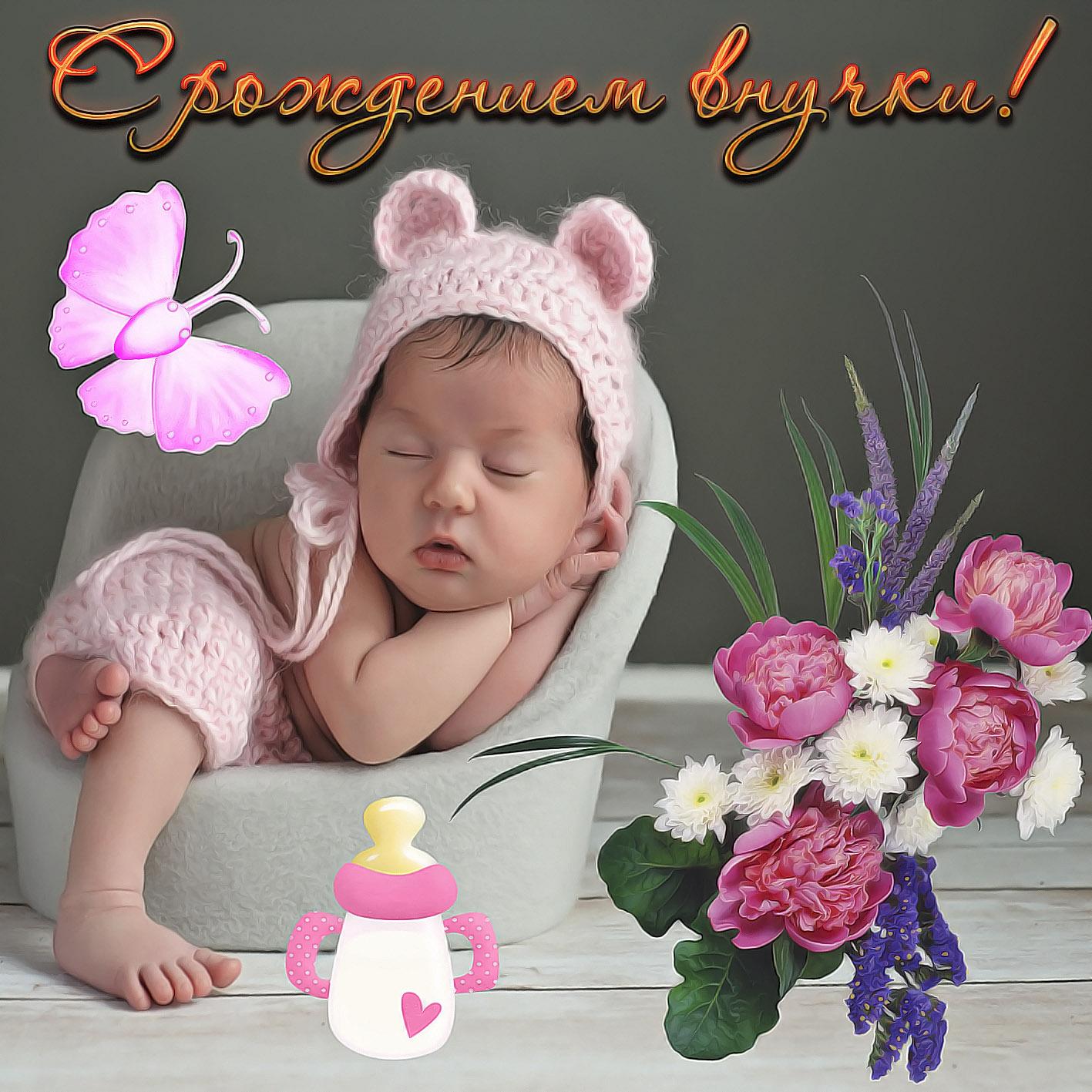 Веселые картинки с рождением внучки