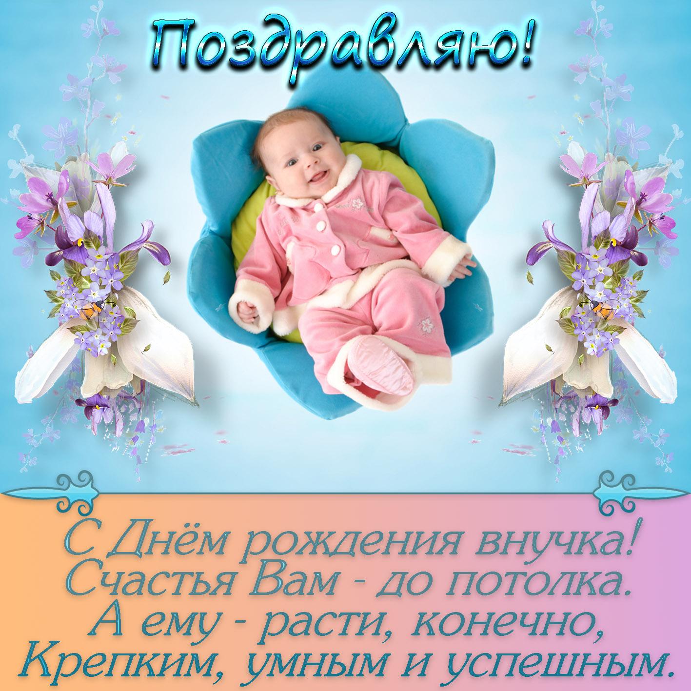 Интересные новый, поздравление для бабушки с рождением внука открытка