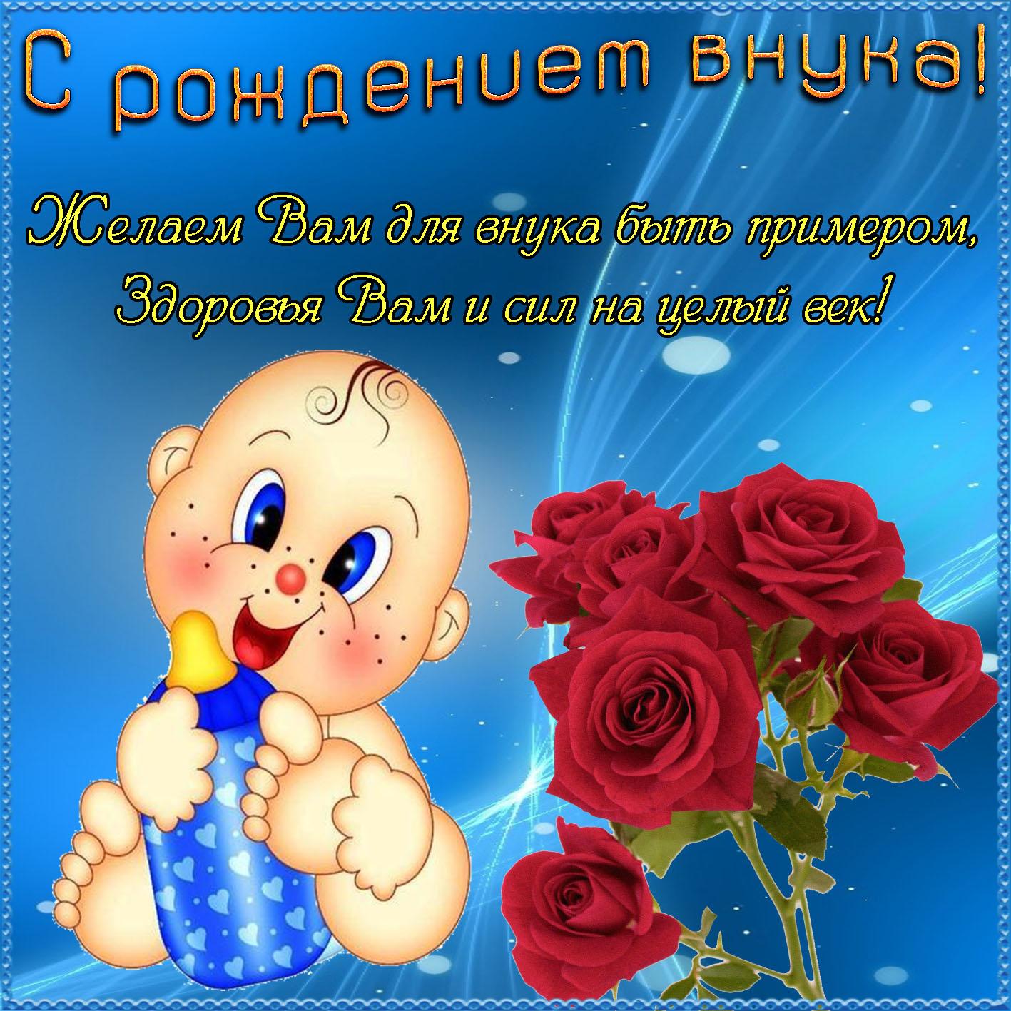 Открытки с поздравлением бабушку с внуком, день россии