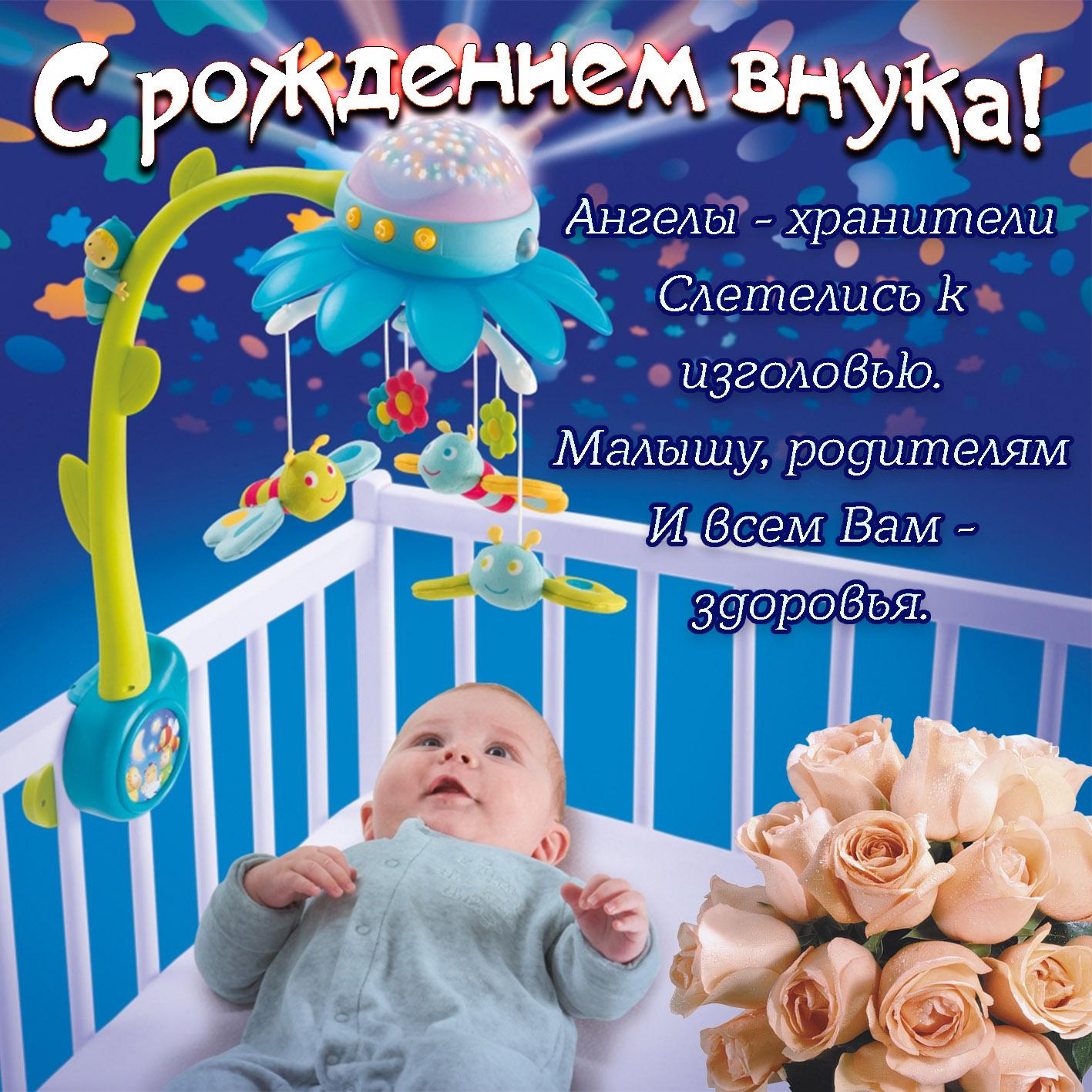 Гифки с новорожденным внуком