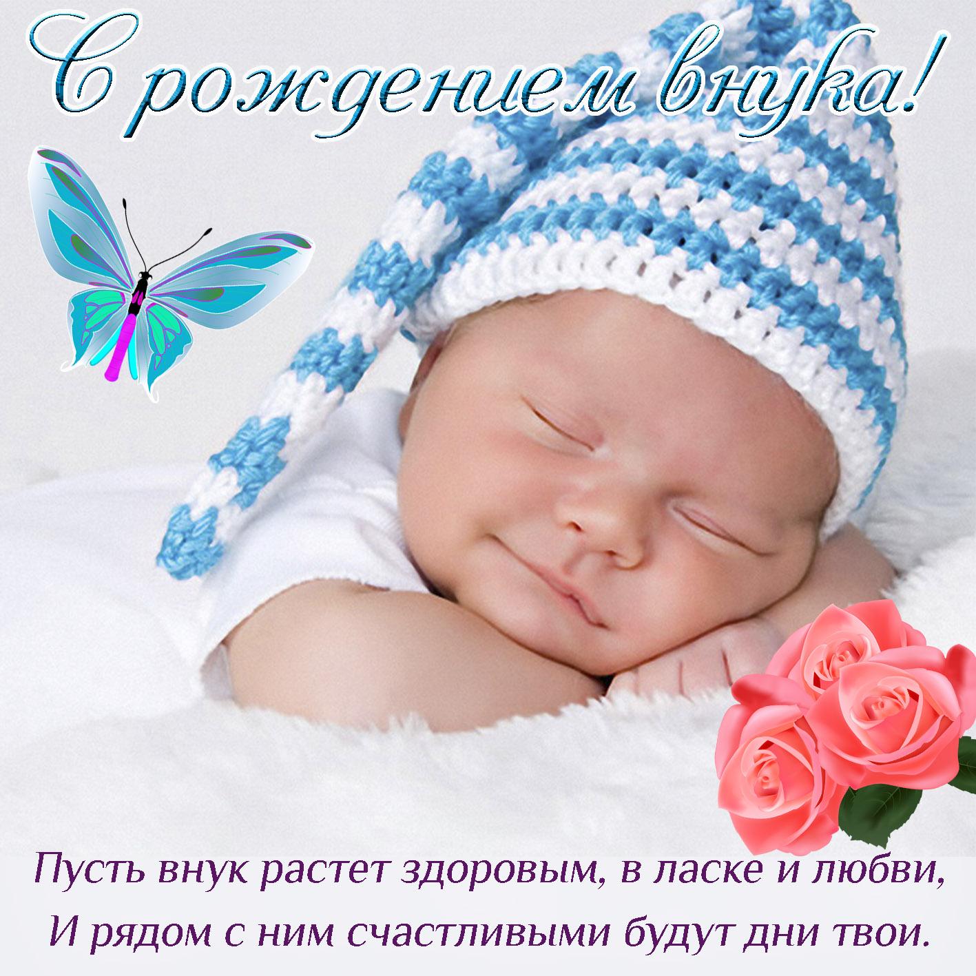 С рождением внука открытки анимашки