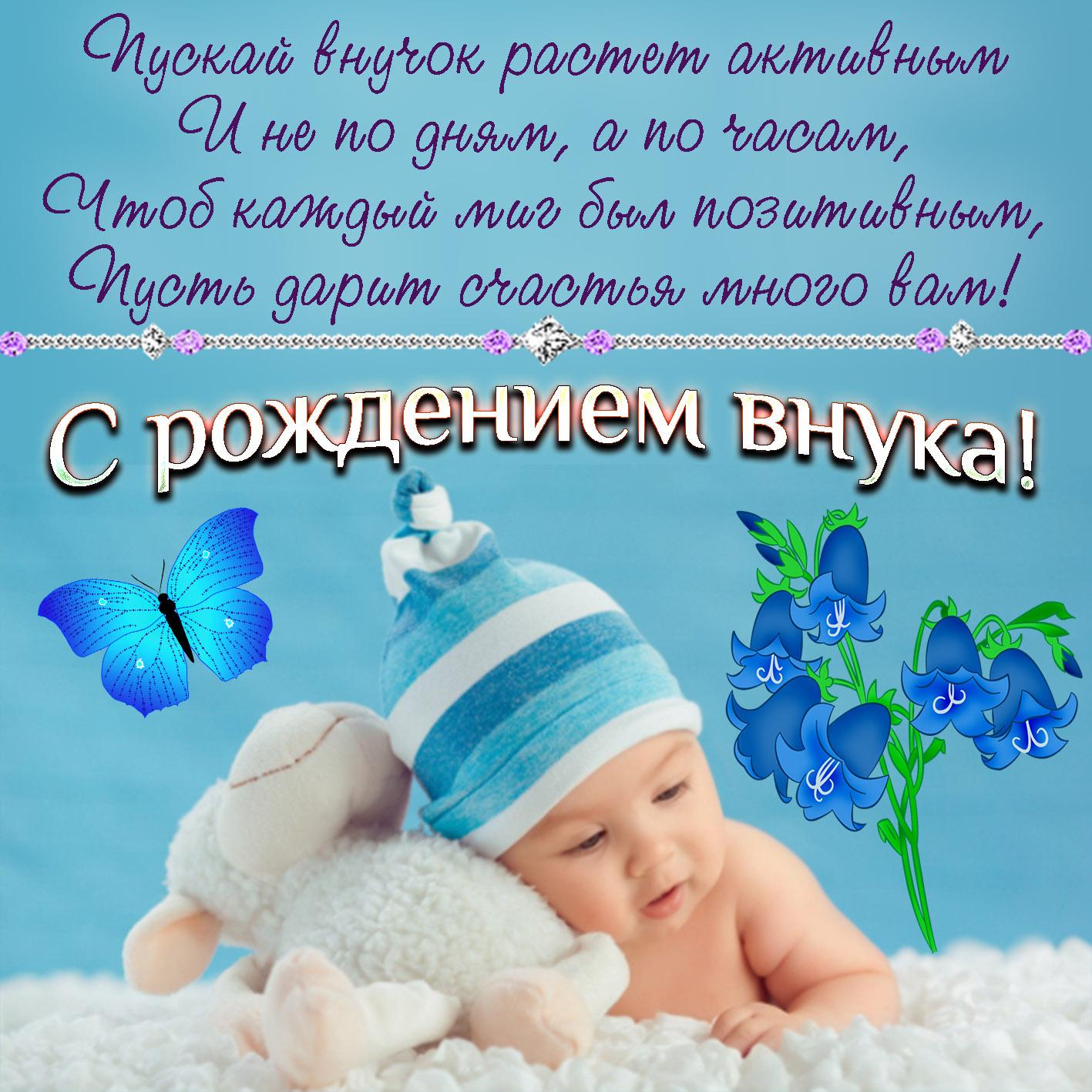 Открытки днем, в яндексе открытки с рождением внука