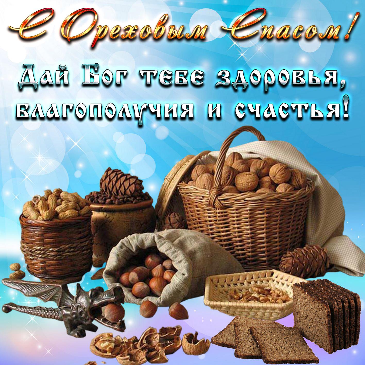 Открытка с пожеланием и орехами на Ореховый Спас