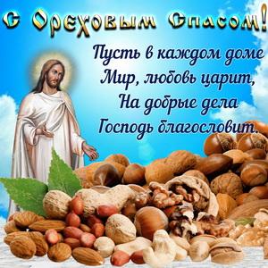 Картинка с пожеланием на Ореховый Спас