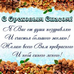 Поздравление к Ореховому Спасу