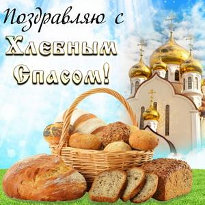 Картинка с храмом на Хлебный Спас