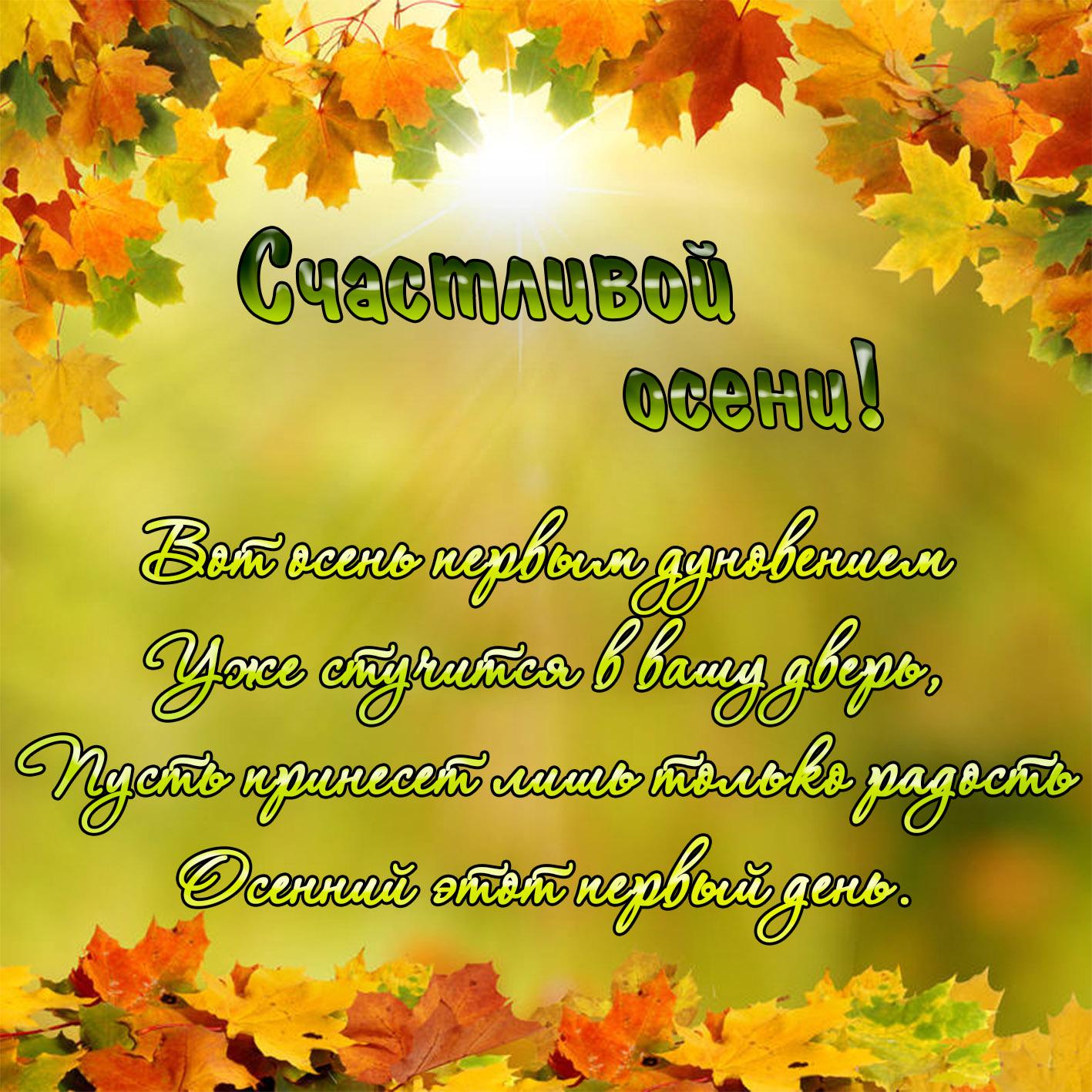 Открытка про осень со стихами