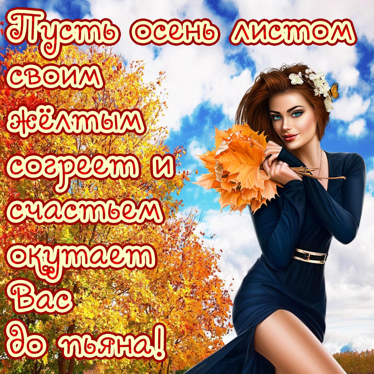 Картинки пятница осень, открытки