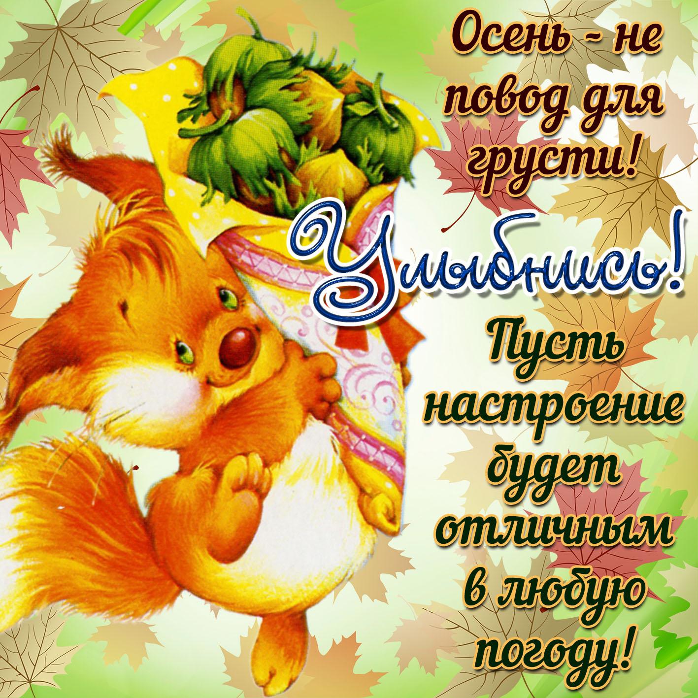 Осень картинки с пожеланиями хорошего