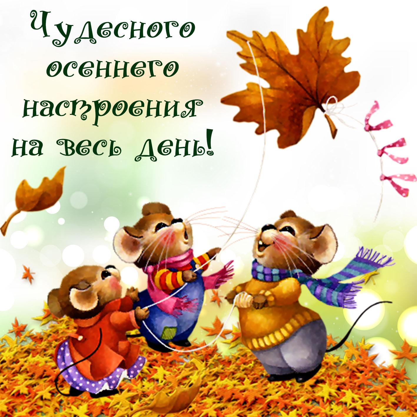 Осенние открытки с детьми с добрым пожеланием, для любимой
