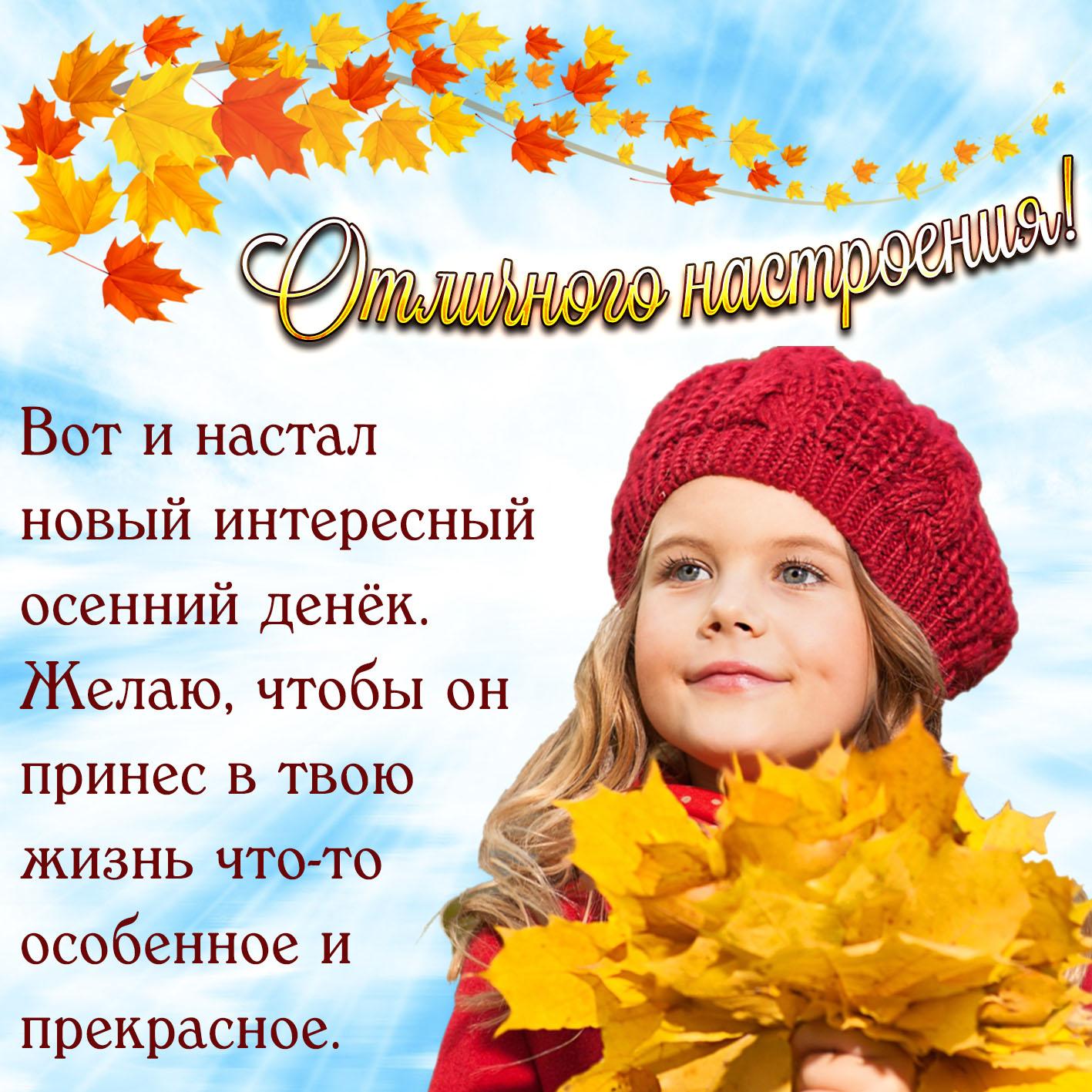 Открытка с пожеланием на осень - девочка с букетиком жёлтых листьев