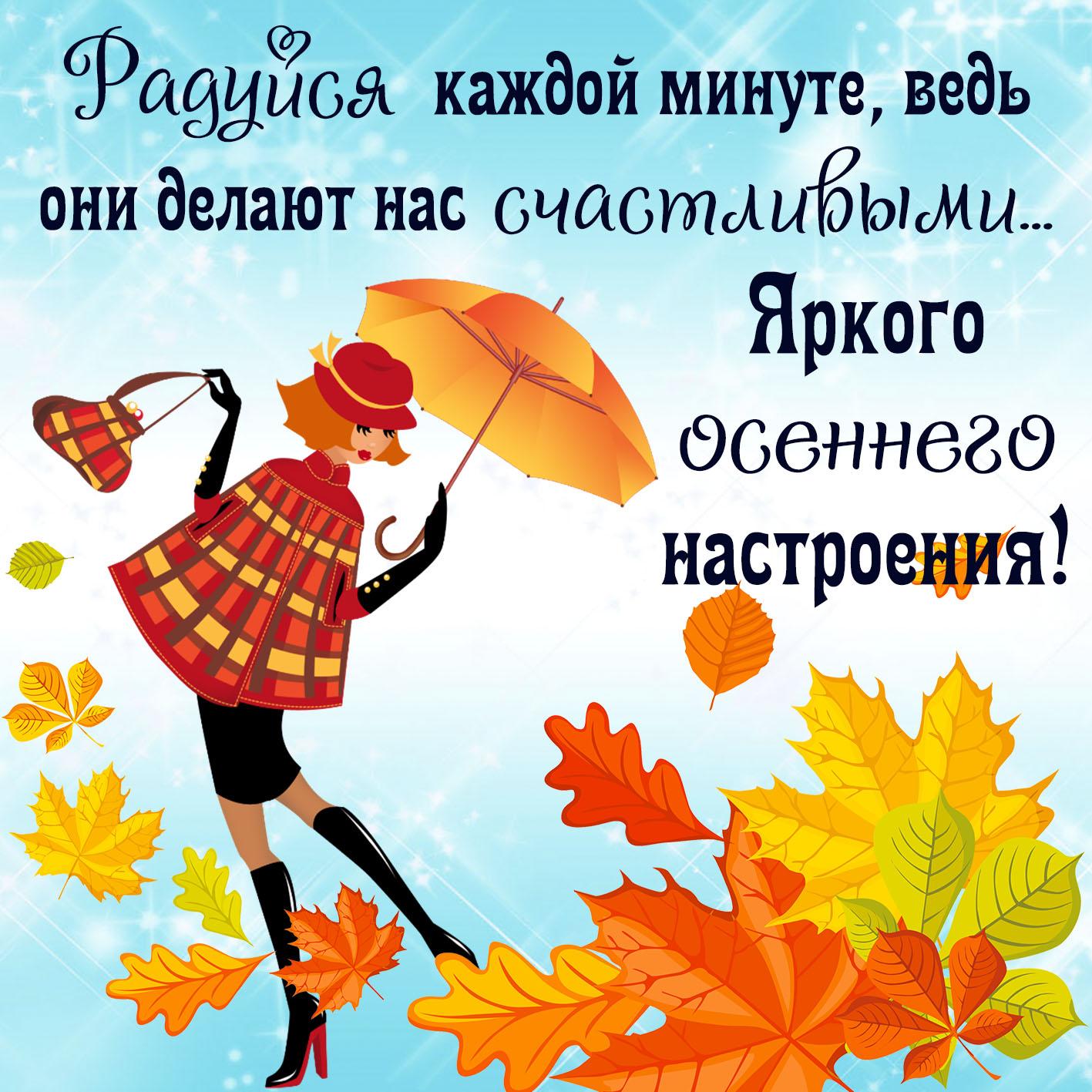 Красивая осень картинки с пожеланиями