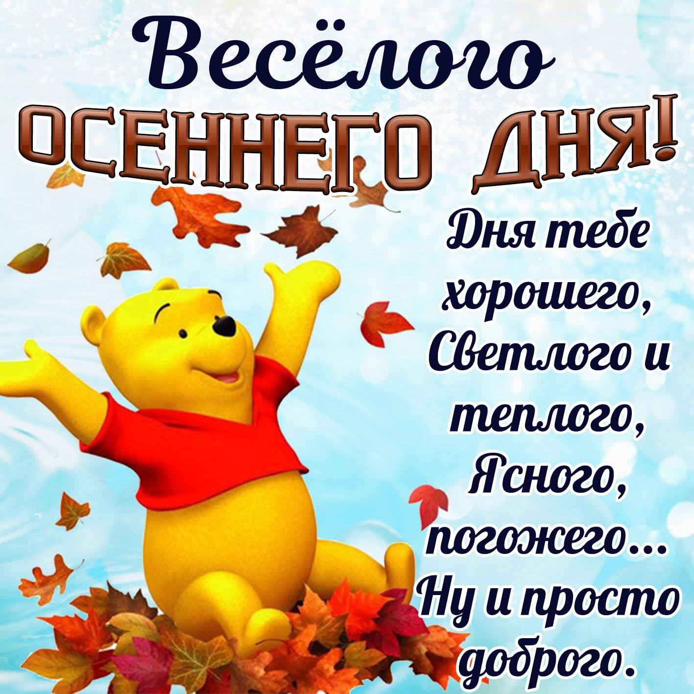 Открытка - медвежонок желает тебе весёлого осеннего дня