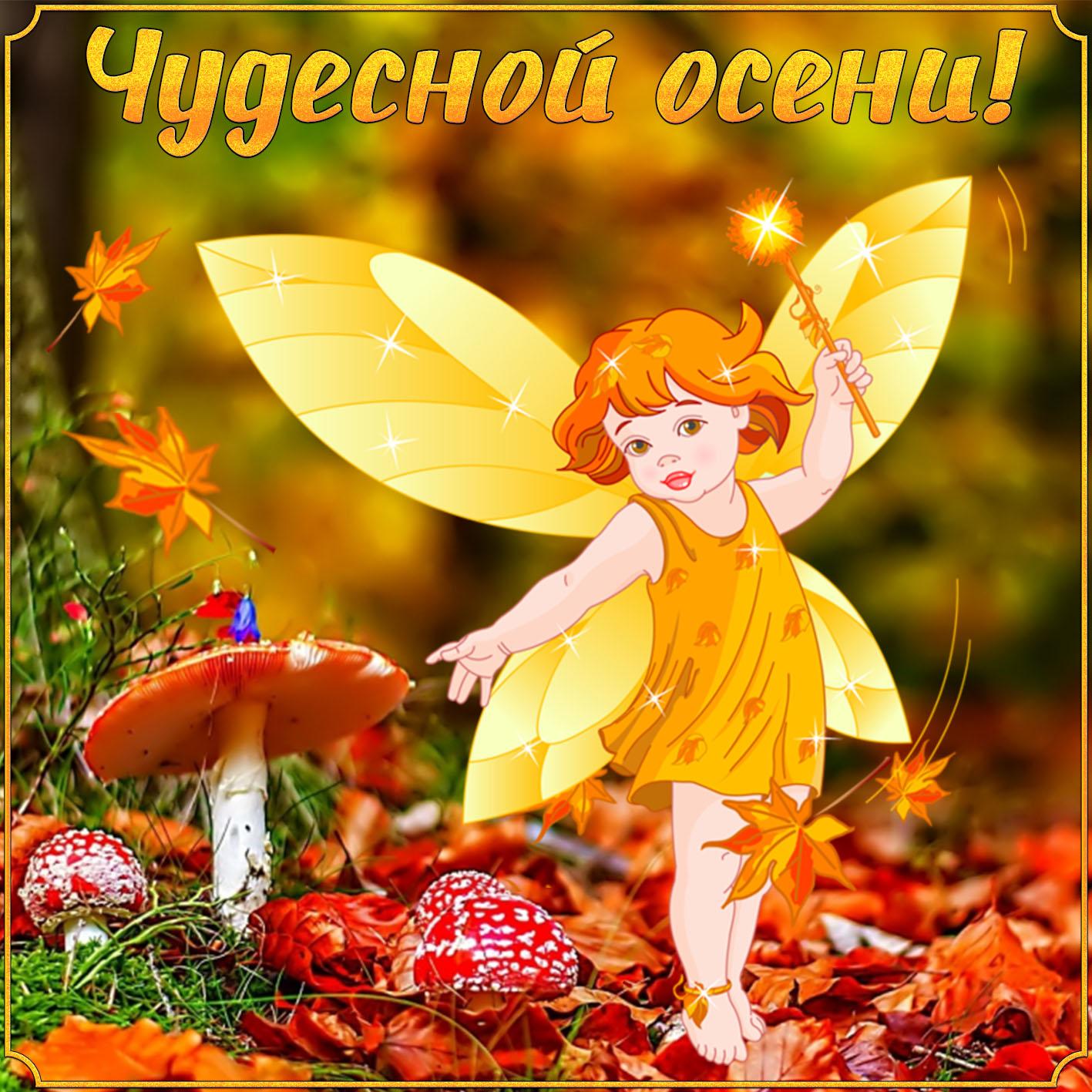Открытка - забавная фея на опавших листьях желает всем чудесной осени